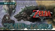 THE LEGEND OF ZELDA: TWILIGHT PRINCESS HD screen 4